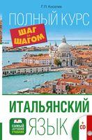 Итальянский язык. Полный курс. Шаг за шагом (+ CD)