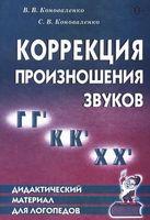 Коррекция произношения звуков Г, Гь, К, Кь, Х, Хь. Дидактический материал