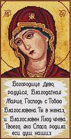 """Вышивка крестом """"Песнь Пресвятой Богородице"""""""