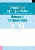 Учебные программы для учреждений общего среднего образования с русским языком обучения и воспитания. Физика. X-XI клаcсы (базовый уровень). Астрономия. XI клаcс (базовый уровень)