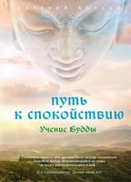 Путь к спокойствию. Учение Будды