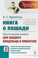 Книга о лошади. Настольная книга для каждого владельца и любителя. Том 2 (м)