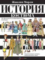 История костюма. От древности до ультрасовременных дизайнеров