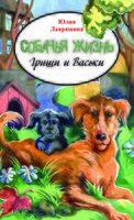 Собачья жизнь Гриши и Васьки