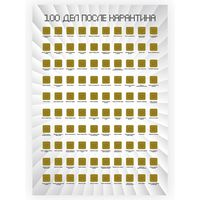 """Скретч-постер """"100 дел после карантина"""" (42х60 см)"""