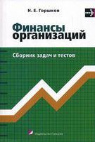 Финансы организаций. Сборник задач и тестов