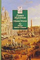 Образы Италии. В 3 томах. Том 2. Рим. Лациум. Неаполь и Сицилия