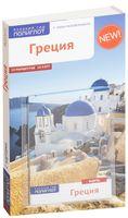Греция.Путеводитель с мини-разговорником