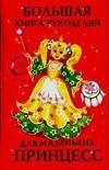 Большая книга рукоделий для маленьких принцесс