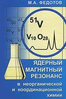 Ядерный магнитный резонанс в неорганической и координационной химии