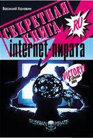 Секретная книга Internet-пирата