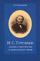 И. С. Тургенев. Логика творчества и менталитет героя