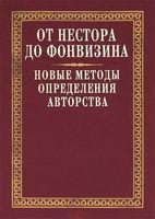 От Нестора до Фонвизина. Новые методы определения авторства