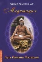 Медитация. Путь Рамана Махарши