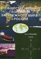 Общественная география зарубежного мира и России. Учебник