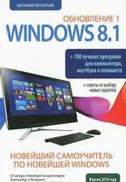 Новейший самоучитель Windows 8.1 Обновление 1 + 100 программ