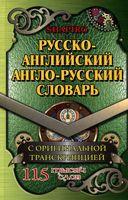 Русско-английский, англо-русский словарь. 115 тысяч слов