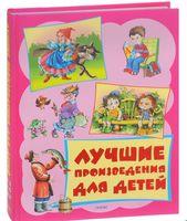 Лучшие произведения для детей. 3-6 лет