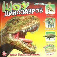 Шоу динозавров. Прикольный подарок