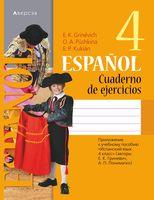 Испанский язык. 4 класс. Рабочая тетрадь