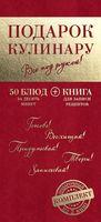 Все под рукой! Мои любимые рецепты. Книга для записи рецептов + 50 блюд за десять минут (комплект)
