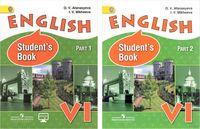 Английский язык. 6 класс (в двух частях)