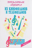 Популярная музыка из кинофильмов и телефильмов. Для голоса в сопровождении фортепиано (баяна, гитары). Часть 1