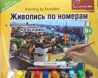 """Картина по номерам """"Стокгольм"""" (300х420 мм)"""