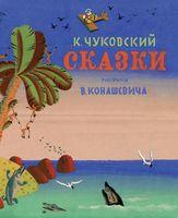 К. И. Чуковский. Сказки