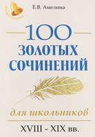 100 золотых сочинений для школьников
