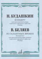 Будашкин. Концерт для трехструнной домры. Беляев. Из галантных времен. Концертино для трехструнной домры, флейты