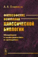 Философские основания классической биологии. Механицизм в эволюционистике и систематике
