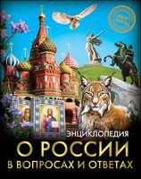О России в вопросах и ответах