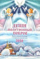 Души молитвенный покров. Православный календарь 2020