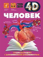 Человек. 4D энциклопедии с дополненной реальностью