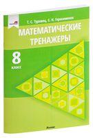 Математические тренажеры. 8 класс