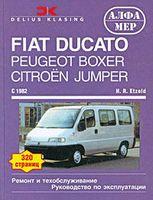 Fiat Ducato. Peugeot Boxer. Citroen Jumper. Ремонт и техобслуживание