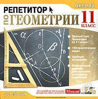 Репетитор по геометрии. 11 класс