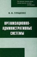 Организационно-административные системы