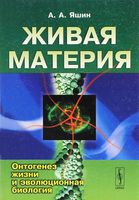 Живая материя. Онтогенез жизни и эволюционная биология