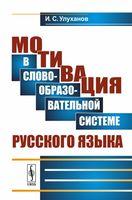 Мотивация в словообразовательной системе русского языка