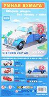 """Сборная модель из картона """"Citroen 2 CV AZU. Почта"""" (масштаб: 1/24)"""