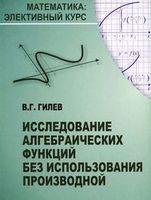 Исследование алгебраических функций без использования производной