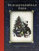 Рождественская ёлка. Сборник рассказов и стихотворений русских писателей