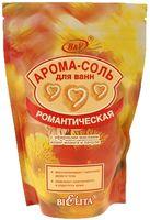 """Арома-соль для ванн """"Романтическая"""" (650 г)"""