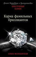 Карма фамильных бриллиантов (м)