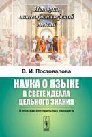 Наука о языке в свете идеала цельного знания (м)
