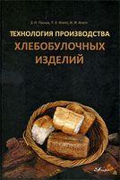 Технология производства хлебобулочных изделий
