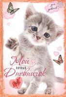 """Мой личный дневничок """"Котенок с бабочками"""""""