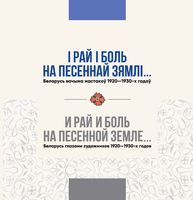 І рай і боль на Песеннай Зямлі… Беларусь вачыма мастакоў 1920-1930-х гадоў